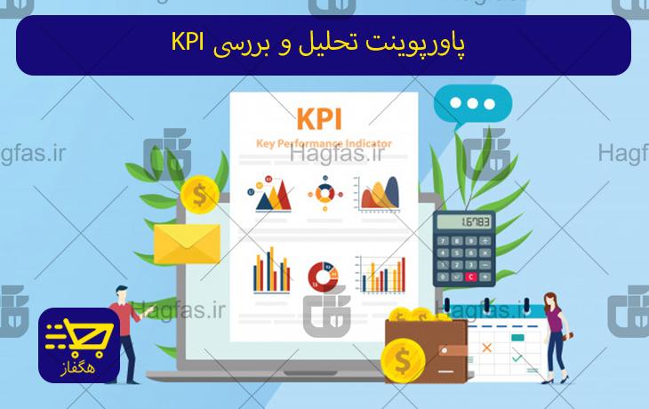 پاورپوینت تحلیل و بررسی KPI