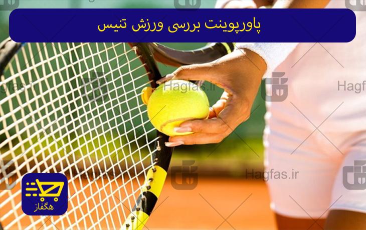 پاورپوینت بررسی ورزش تنیس
