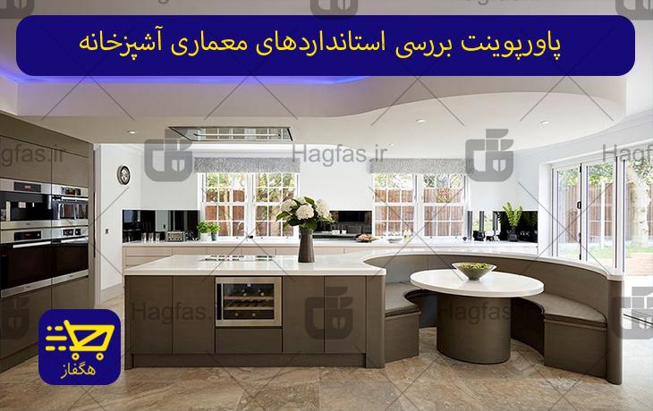 پاورپوینت بررسی استانداردهای معماری آشپزخانه