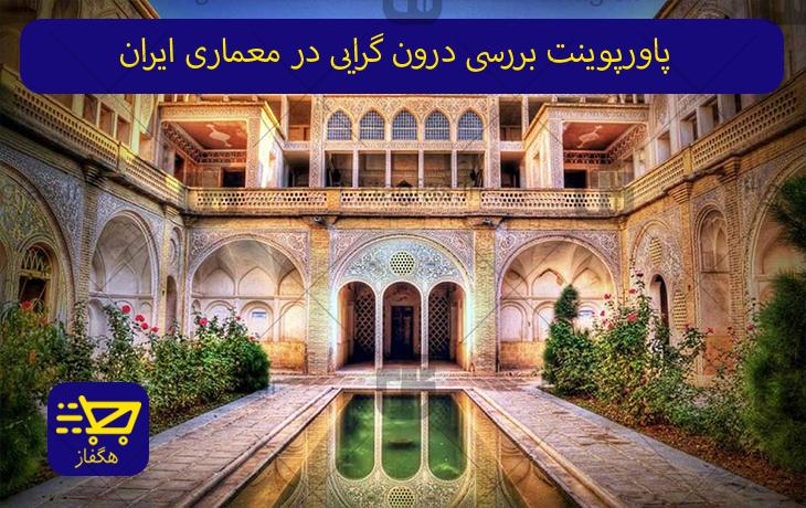 پاورپوینت بررسی درون گرایی در معماری ایران