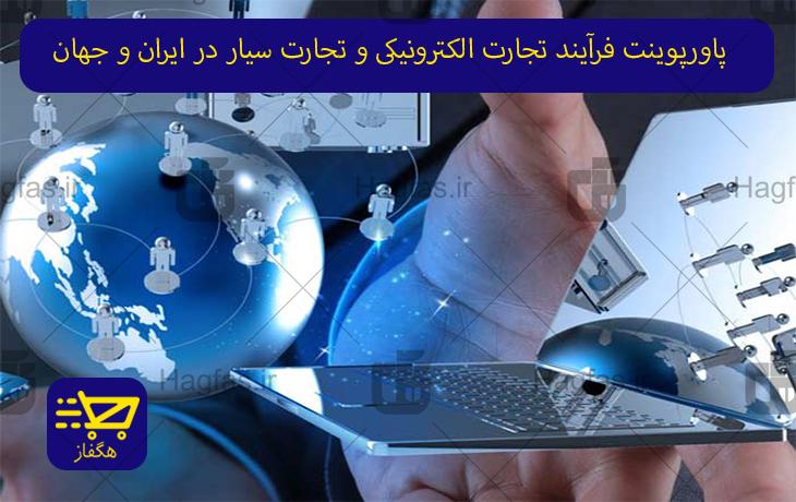 پاورپوینت فرآیند تجارت الکترونیکی و تجارت سیار در ایران و جهان