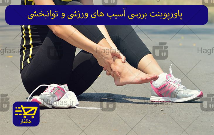 پاورپوینت بررسی آسیب های ورزشی و توانبخشی