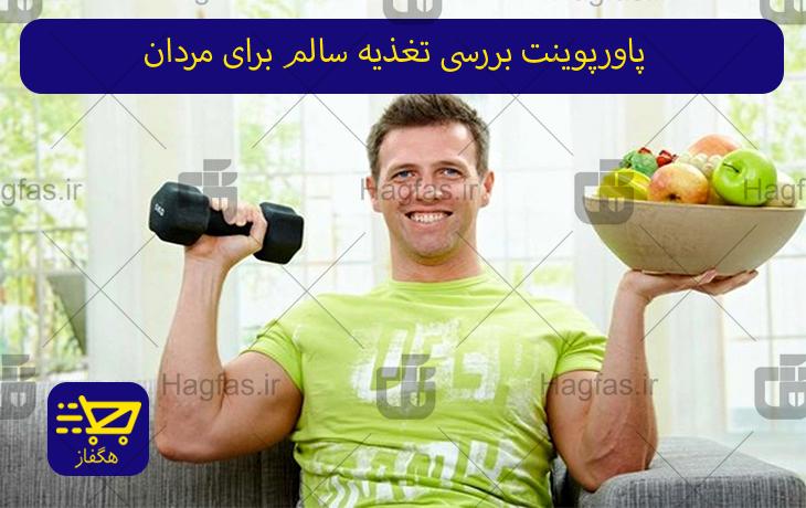 پاورپوینت بررسی تغذیه سالم برای مردان
