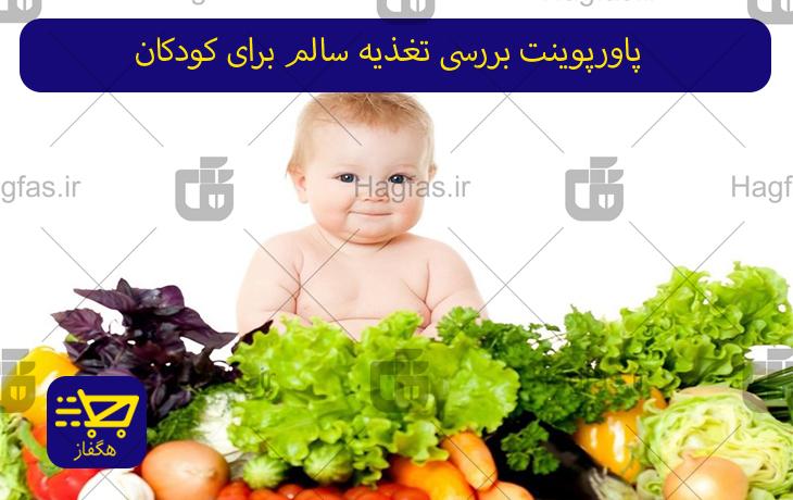پاورپوینت بررسی تغذیه سالم برای کودکان