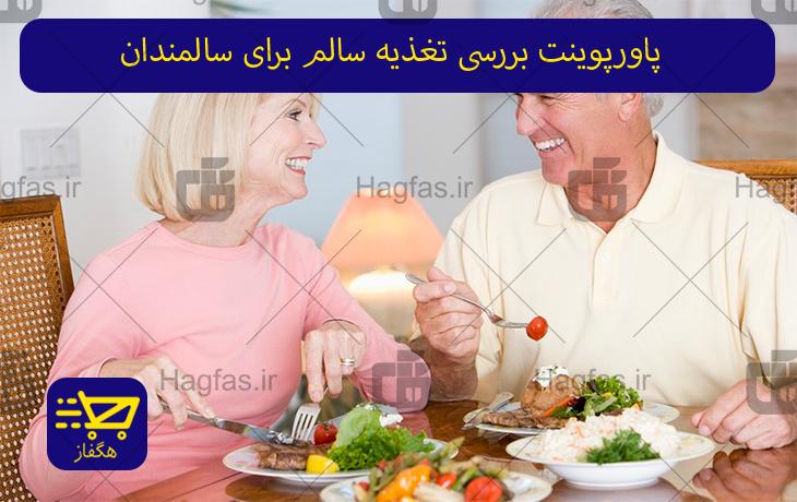 پاورپوینت بررسی تغذیه سالم برای سالمندان