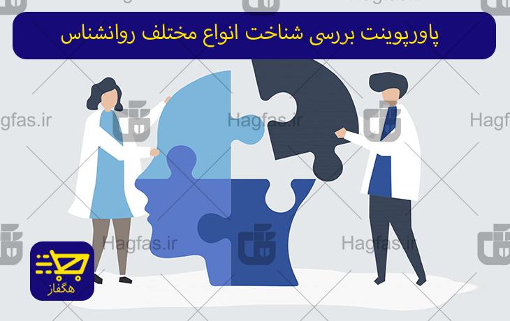 پاورپوینت بررسی شناخت انواع مختلف روانشناس