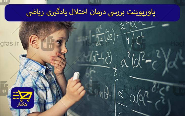پاورپوینت بررسی درمان اختلال یادگیری ریاضی