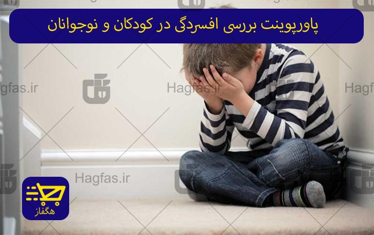 پاورپوینت بررسی افسردگی در کودکان و نوجوانان