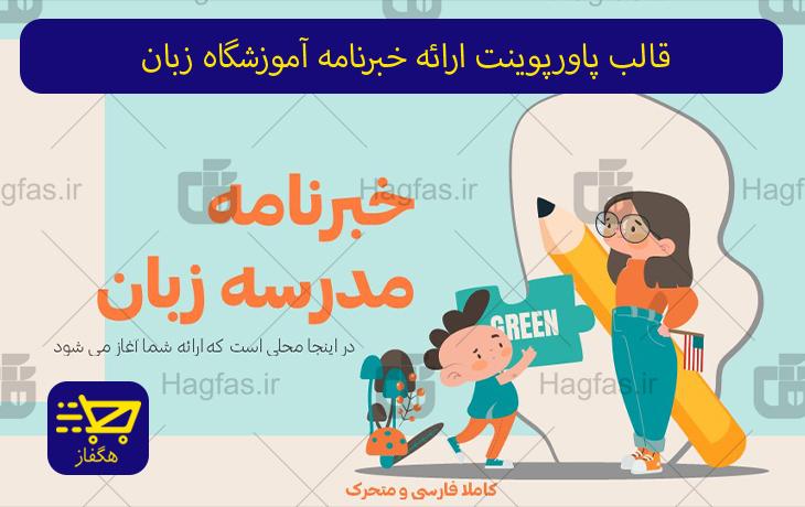 قالب پاورپوینت ارائه خبرنامه آموزشگاه زبان