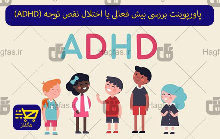 پاورپوینت بررسی بیش فعالی یا اختلال نقص توجه (ADHD)
