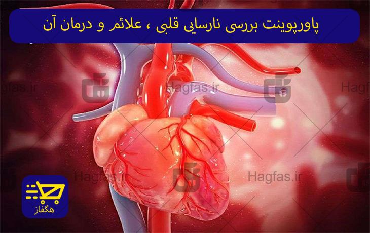 پاورپوینت بررسی نارسایی قلبی ، علائم و درمان آن