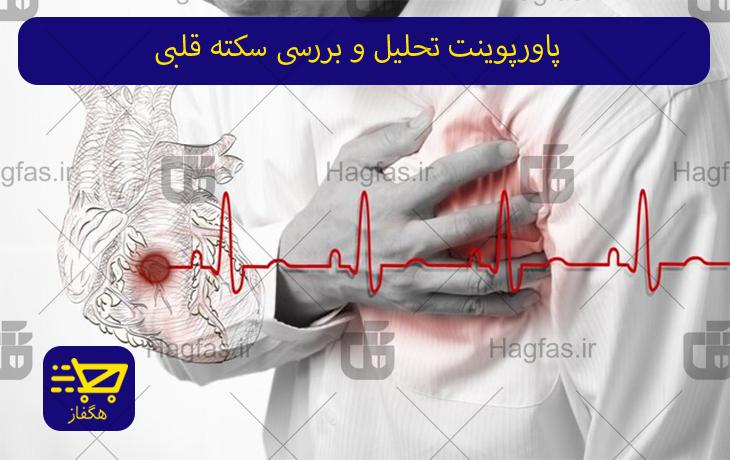 پاورپوینت تحلیل و بررسی سکته قلبی