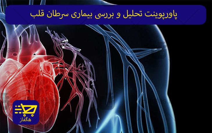 پاورپوینت تحلیل و بررسی بیماری سرطان قلب