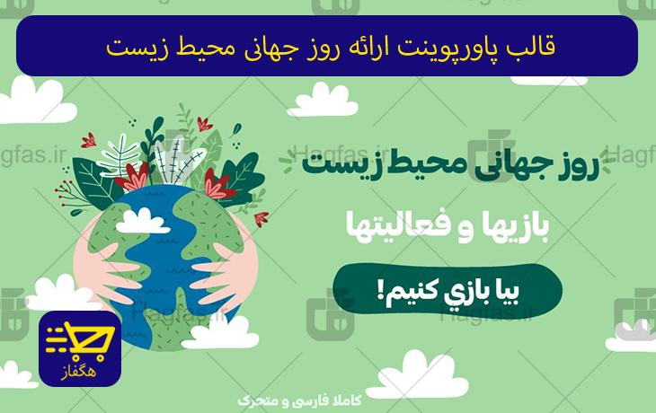 قالب پاورپوینت ارائه روز جهانی محیط زیست