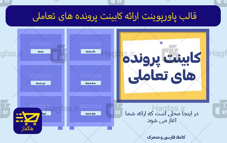 قالب پاورپوینت ارائه کابینت پرونده های تعاملی