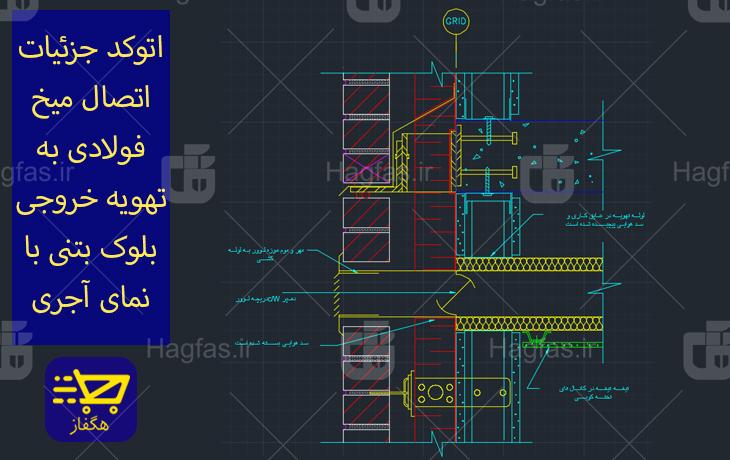 اتوکد جزئیات اتصال میخ فولادی به تهویه خروجی بلوک بتنی با نمای آجری