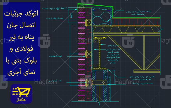 اتوکد جزئیات اتصال جان پناه به تیر فولادی و بلوک بتنی با نمای آجری