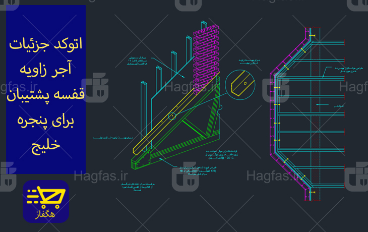 اتوکد جزئیات آجر زاویه قفسه پشتیبان برای پنجره خلیج
