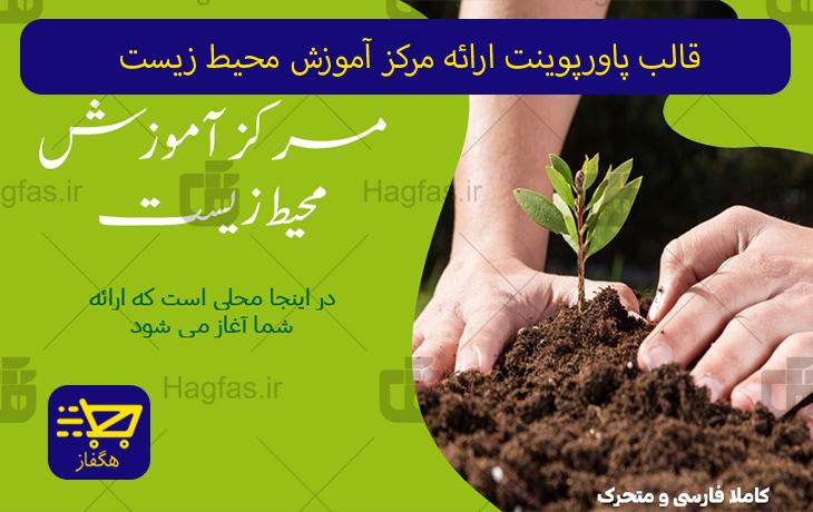 قالب پاورپوینت ارائه مرکز آموزش محیط زیست