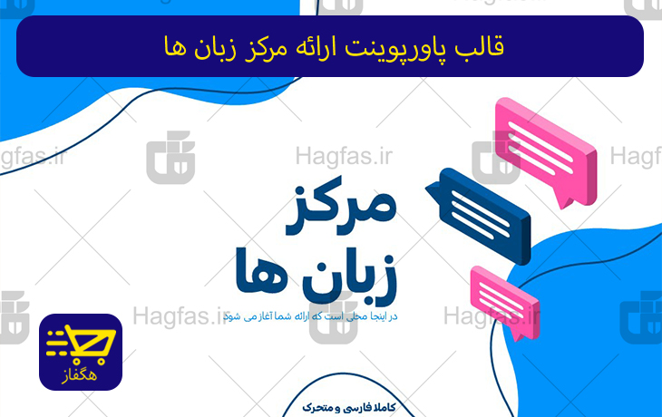 قالب پاورپوینت ارائه مرکز زبان ها