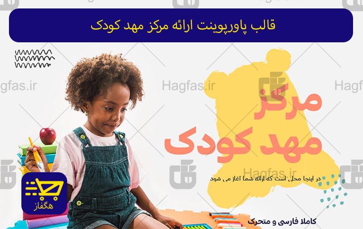 قالب پاورپوینت ارائه مرکز مهد کودک