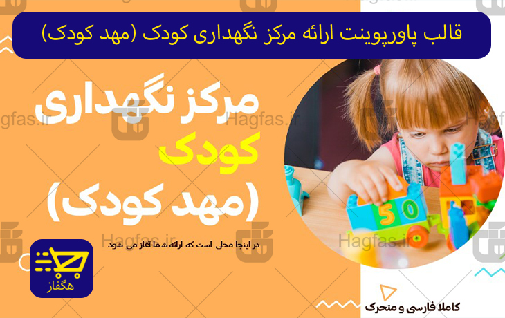 قالب پاورپوینت ارائه مرکز نگهداری کودک (مهد کودک)
