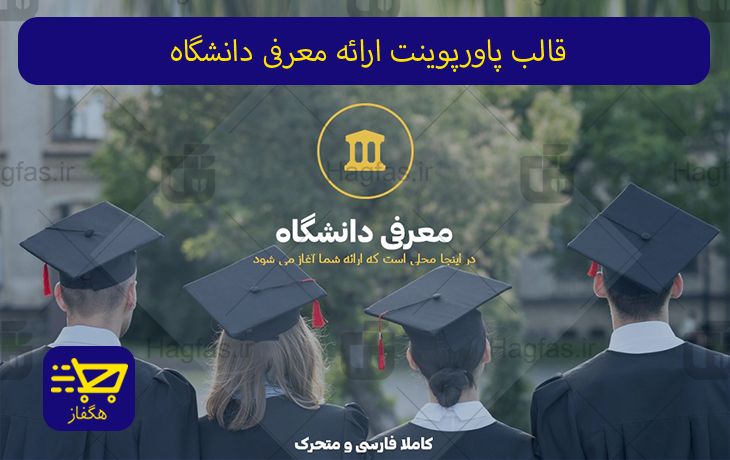 قالب پاورپوینت ارائه معرفی دانشگاه