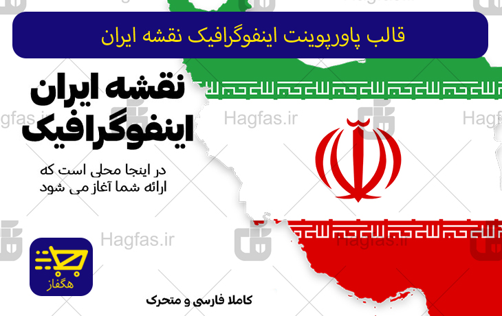 قالب پاورپوینت اینفوگرافیک نقشه ایران