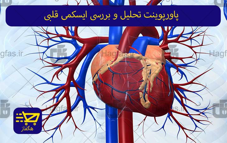 پاورپوینت تحلیل و بررسی ایسکمی قلبی