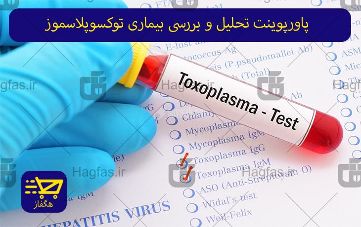 پاورپوینت تحلیل و بررسی بیماری توکسوپلاسموز