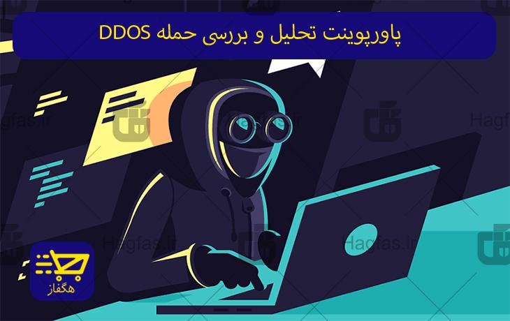 پاورپوینت تحلیل و بررسی حمله DDOS