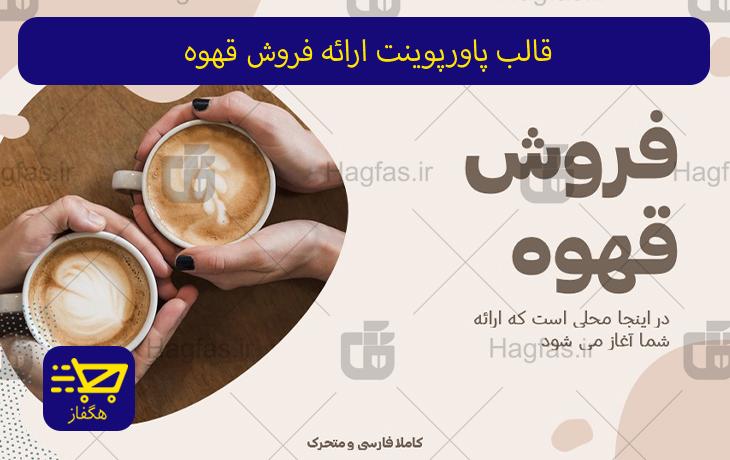 قالب پاورپوینت ارائه فروش قهوه