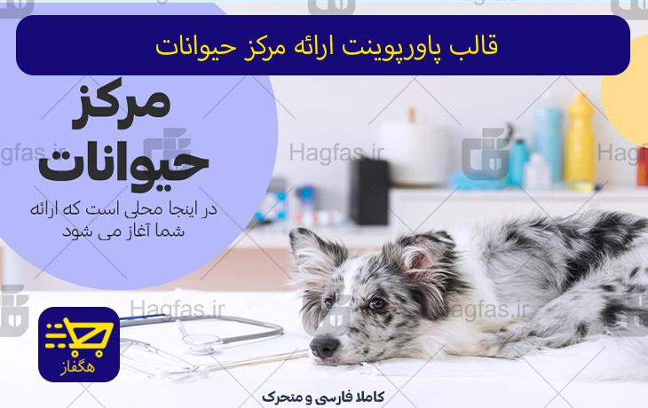 قالب پاورپوینت ارائه مرکز حیوانات