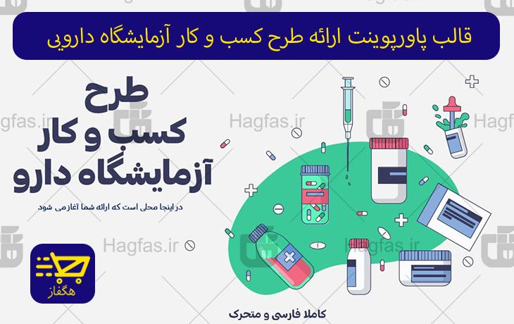 قالب پاورپوینت ارائه طرح کسب و کار آزمایشگاه دارویی