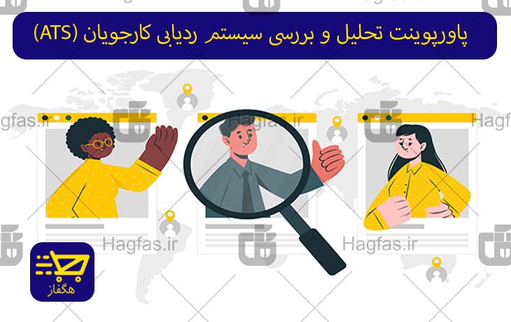 پاورپوینت تحلیل و بررسی سیستم ردیابی کارجویان (ATS)