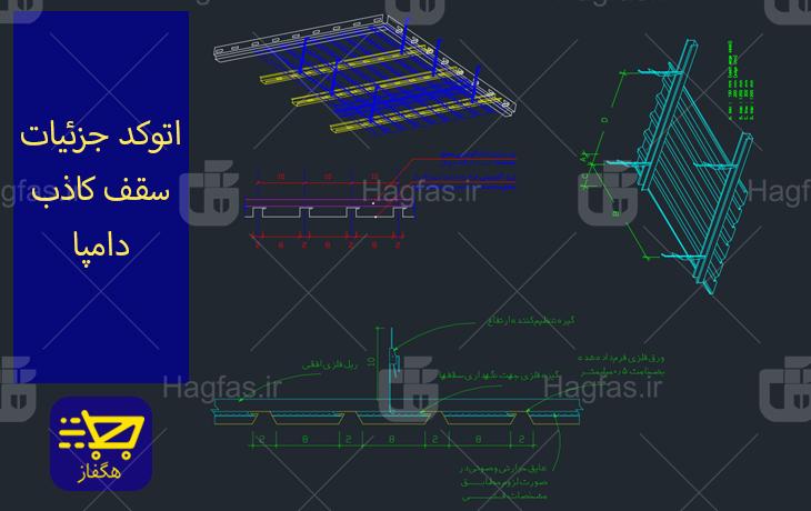 اتوکد جزئیات سقف کاذب دامپا