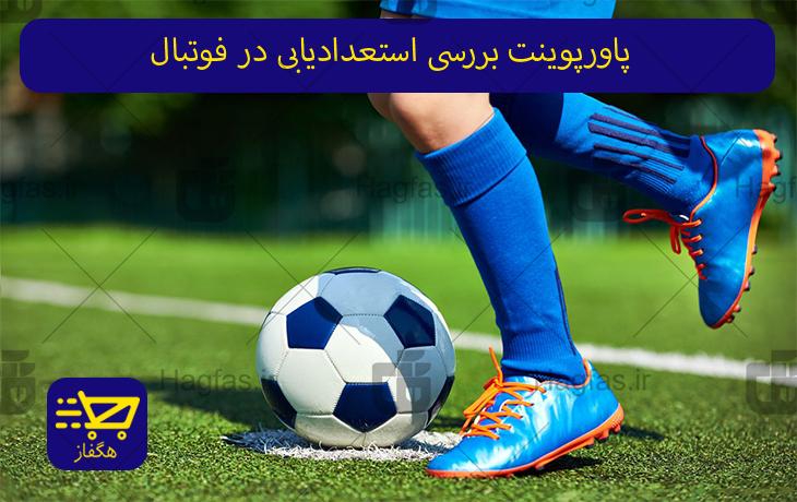 پاورپوینت بررسی استعدادیابی در فوتبال