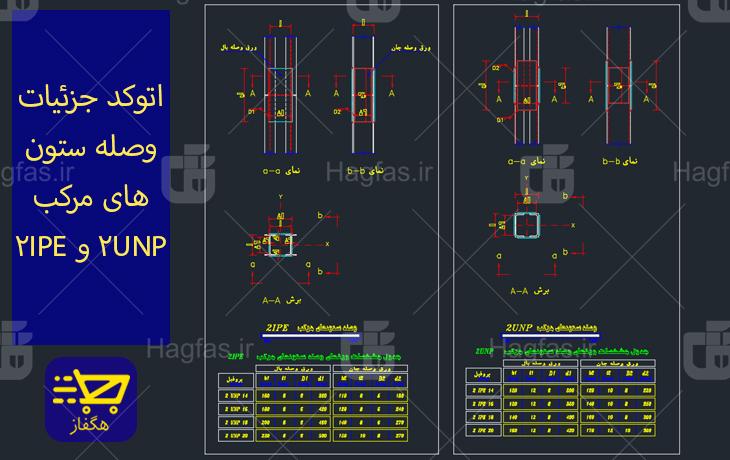 اتوکد جزئیات وصله ستونهای مرکب 2UNP و 2IPE
