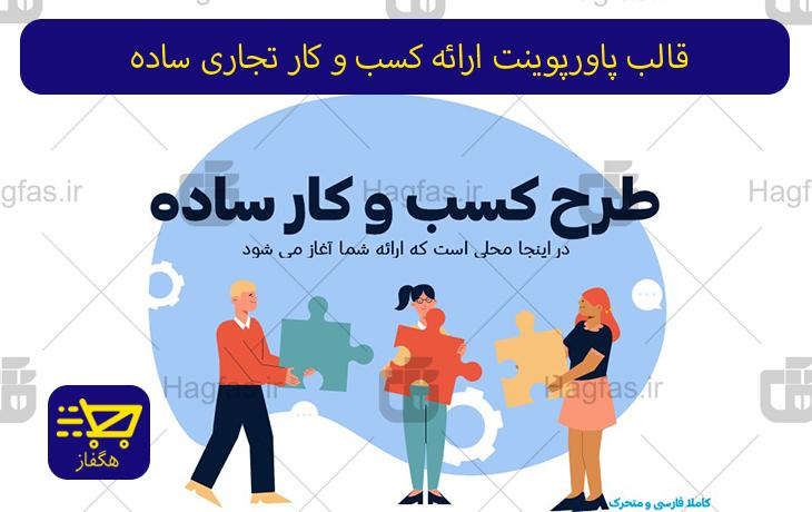 قالب پاورپوینت ارائه کسب و کار تجاری ساده