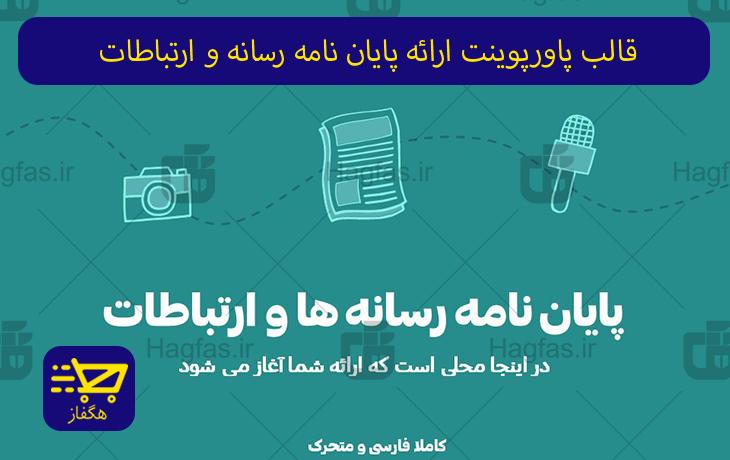 قالب پاورپوینت ارائه پایان نامه رسانه و ارتباطات