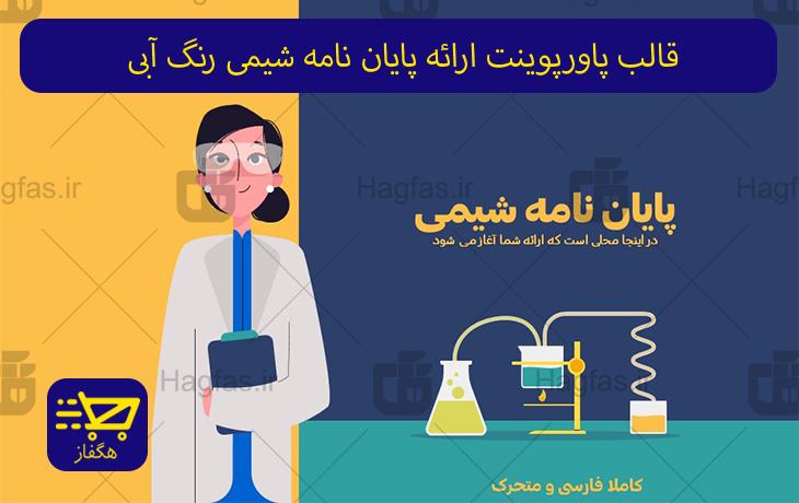 قالب پاورپوینت ارائه پایان نامه شیمی رنگ آبی