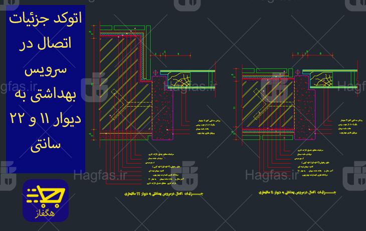 اتوکد جزئیات اتصال در سرویس بهداشتی به دیوار 11 و 22 سانتی