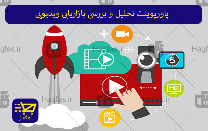 پاوروینت تحلیل و بررسی بازاریابی ویدیویی