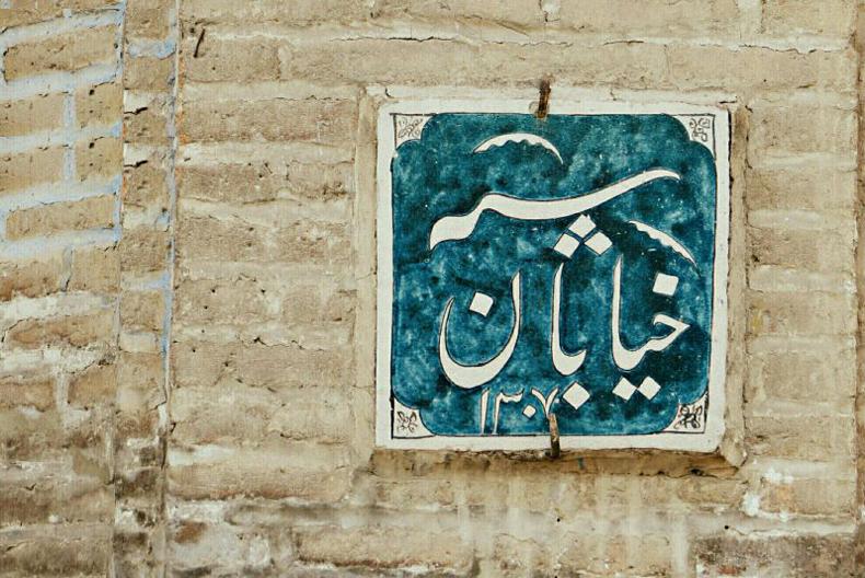 تحلیل و بررسی خیابان سپه قزوین