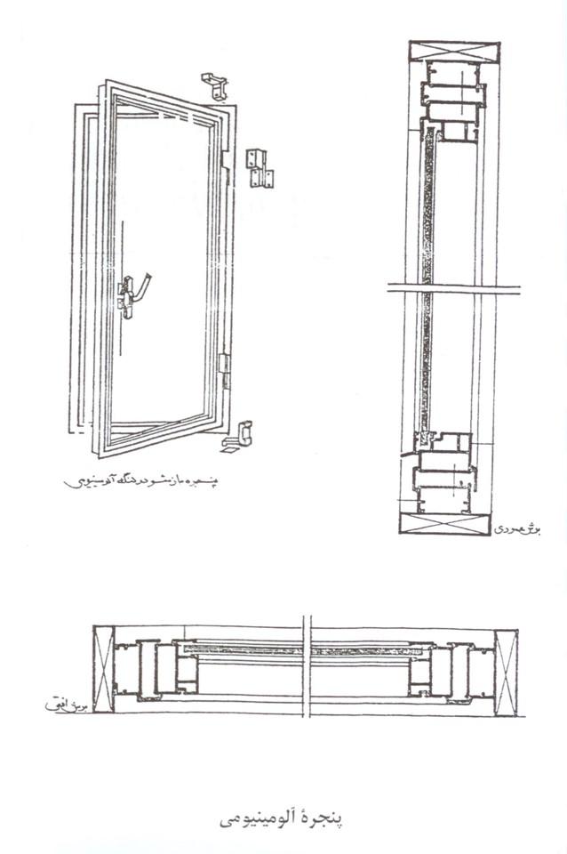 پاورپوینت بررسی جزئیات پنجره در ساختمان
