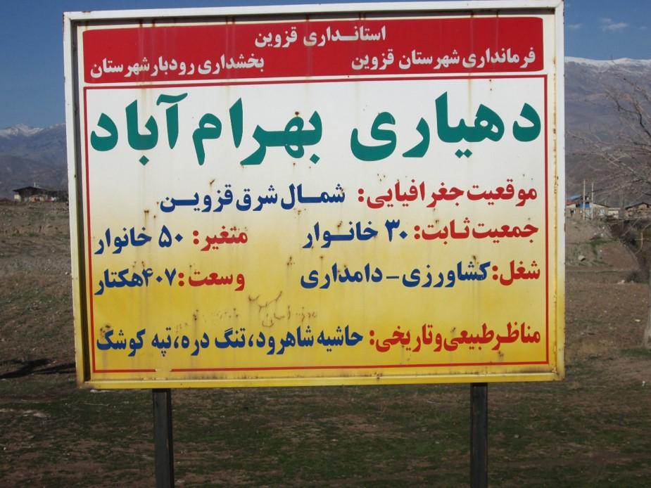 پاورپوینت بررسی روستای بهرام آباد در دهستان الموت قزوین