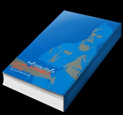 پاورپوینت بررسی آثار و زندگی نامه دکتر سید محمد دبیر سیاقی