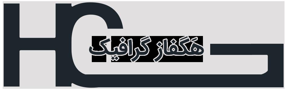 لوگوی هَگفاز گرافیک